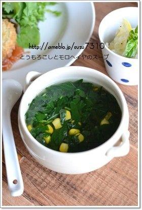 とうもろこしとモロヘイヤのスープ by 鈴木美鈴 [クックパッド] 簡単 .