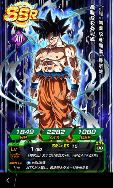 Goku Migatte No Gokui Int Dragon Ball Goku Card Games