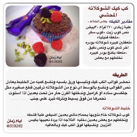 كب كيك الشوكولاتة المحشي Chocolate Cake Chocolate Sweets