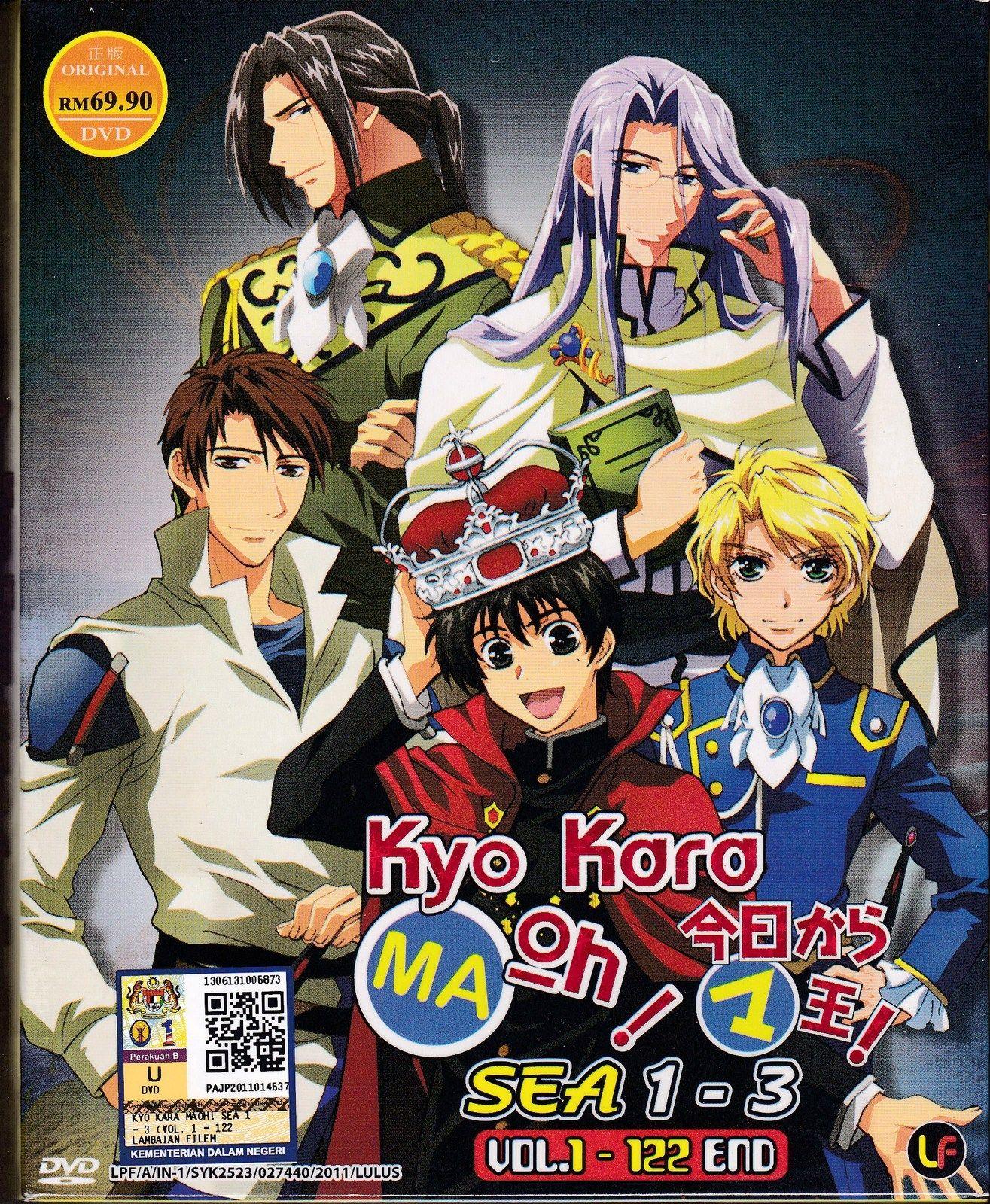 Dvd anime kyo kara maoh demon king season 13 vol1