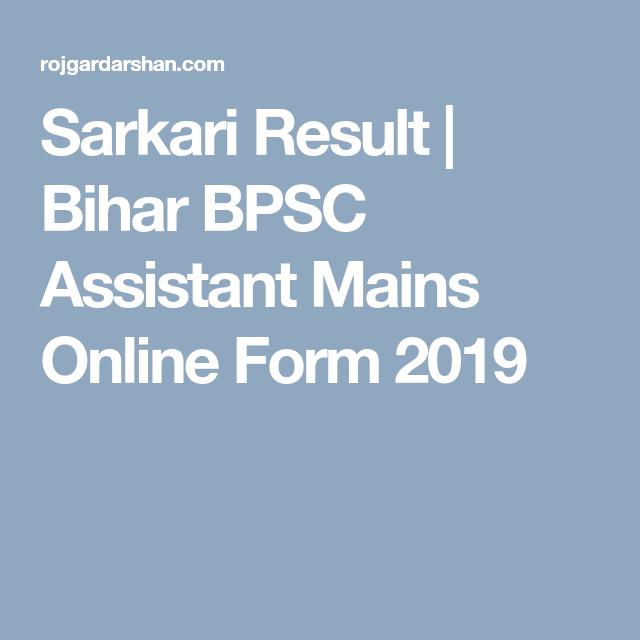 Sarkari Result | Bihar BPSC Assistant Mains Online Form 2019