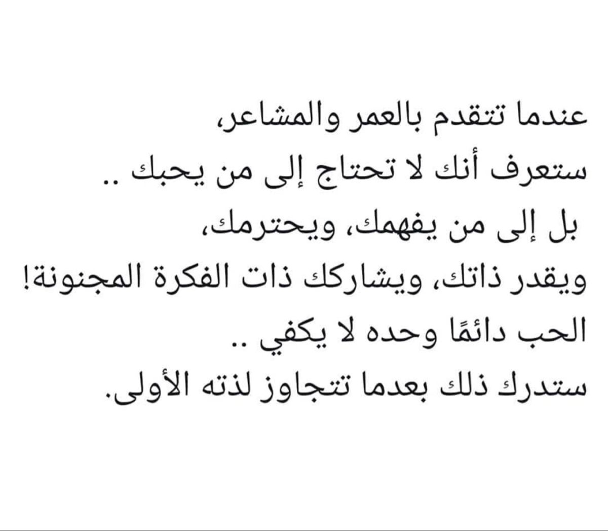 Pin By Marwa Ismail On انا Words Quotes Cool Words Arabic Quotes
