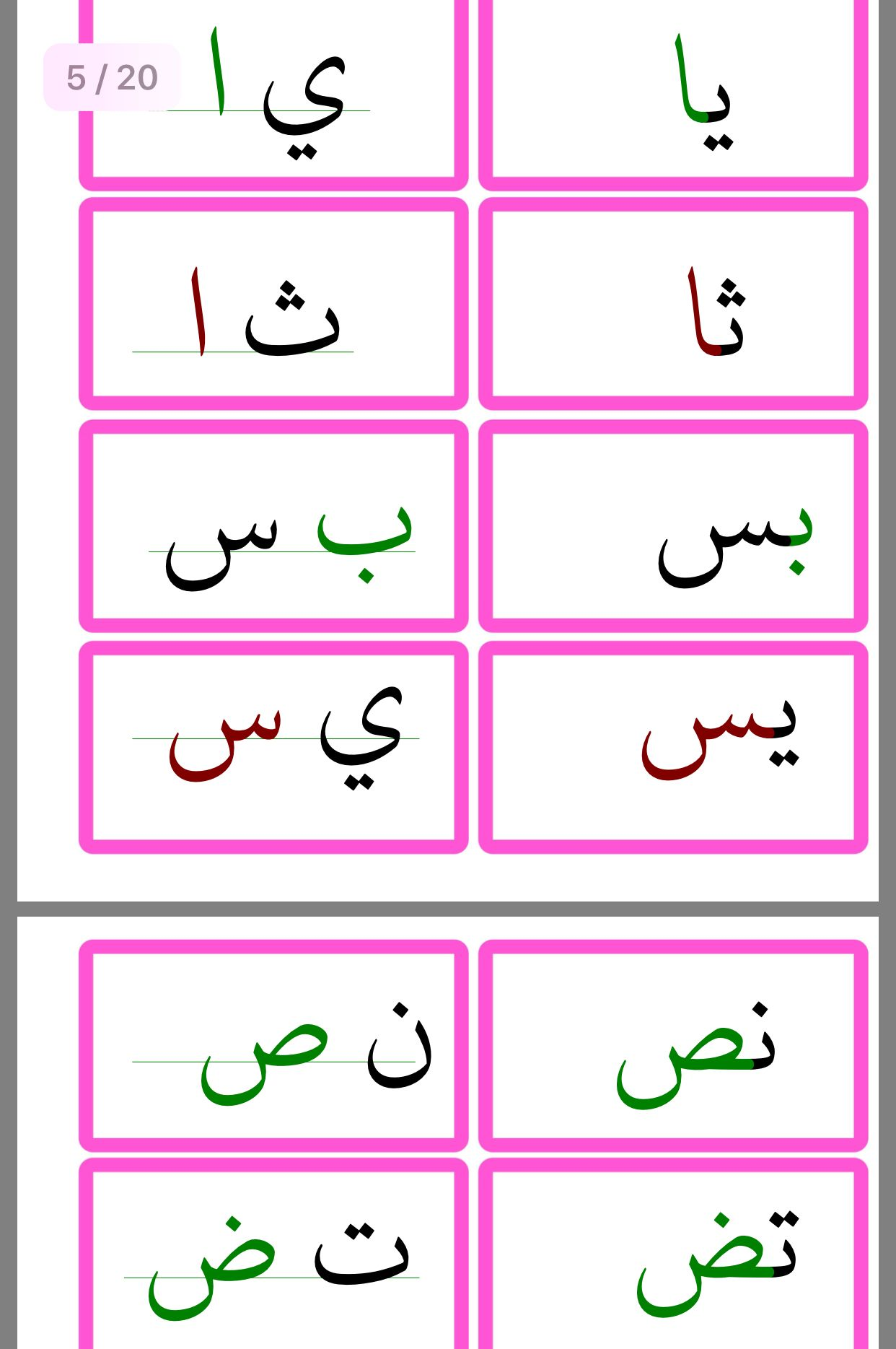 Pin By Abdulwahab K On Alphabet Arabe Arabic Alphabet For Kids Arabic Alphabet Letters Arabic Alphabet
