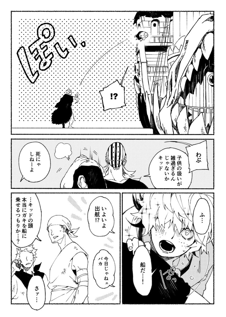 おうや 00ya op さんの漫画 37作目 ツイコミ 仮 漫画 onepiece イラスト ロシナンテ