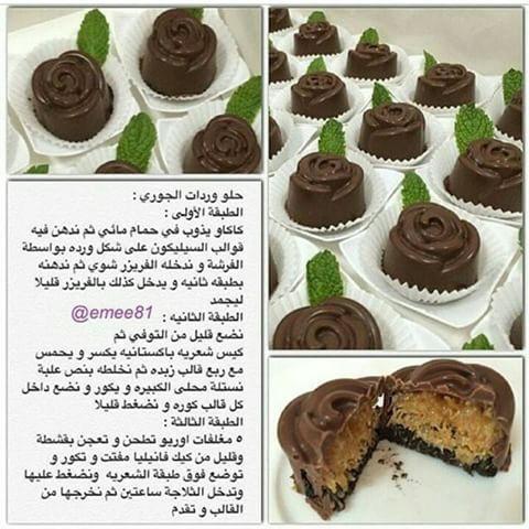 حلو وردات Sweet Cooking Dessert Recipes Arabic Dessert