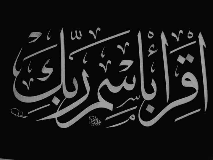 ١ العلق ٩٦ آيات سورة العلق arabic calligraphy