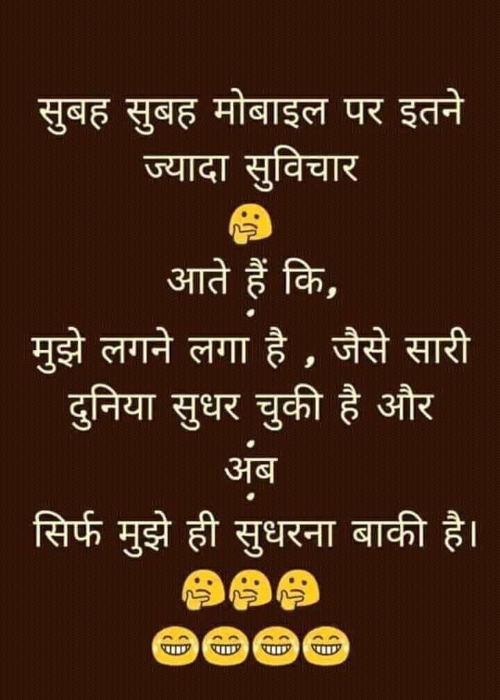 Pin by amar jyani jyani on Sayri Funny good morning