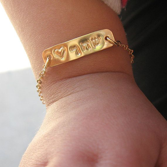Baby Jewelry 14k Gold Filled One Name Bracelet Hand Stamped Personalized In English Or Hebrew New Mommy Mother