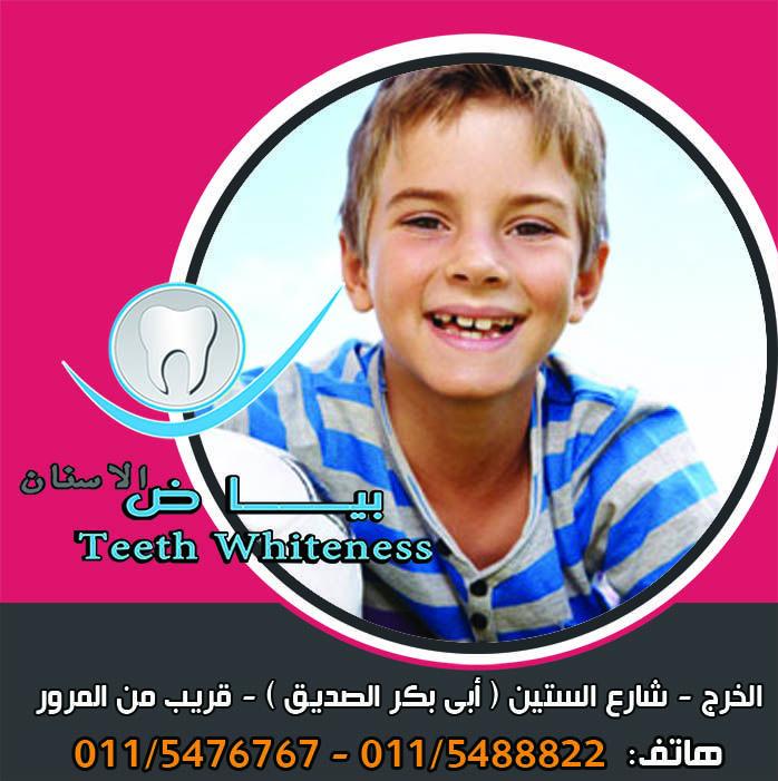كيف يتم تشخيص خراج الأسنان سيتحقق طبيب الأسنان من الإصابة بخراج الأسنان وذلك بطرق السن بإحدى الأدوات الطبية وفحص اللثة المحيطة بالأسنان إذا كان الضرس Teeth