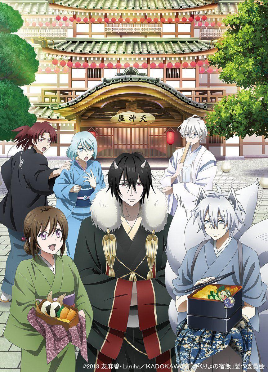 Kakuriyo no Yadomeshi Montre dessin animé, Anime