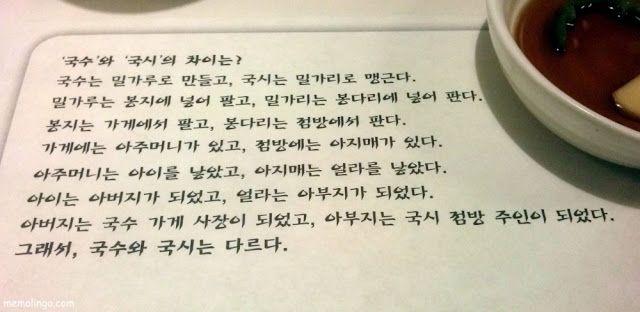 Texto en coreano que compara palabras del coreano estándar con su versión en el dialecto del sudeste de Corea.