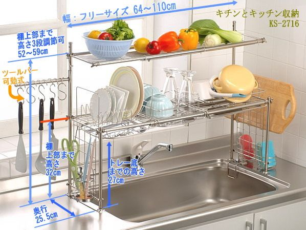 Over The Sink 2 Tier Dish Rack Stand. Two Stage Sink Top Rack KS