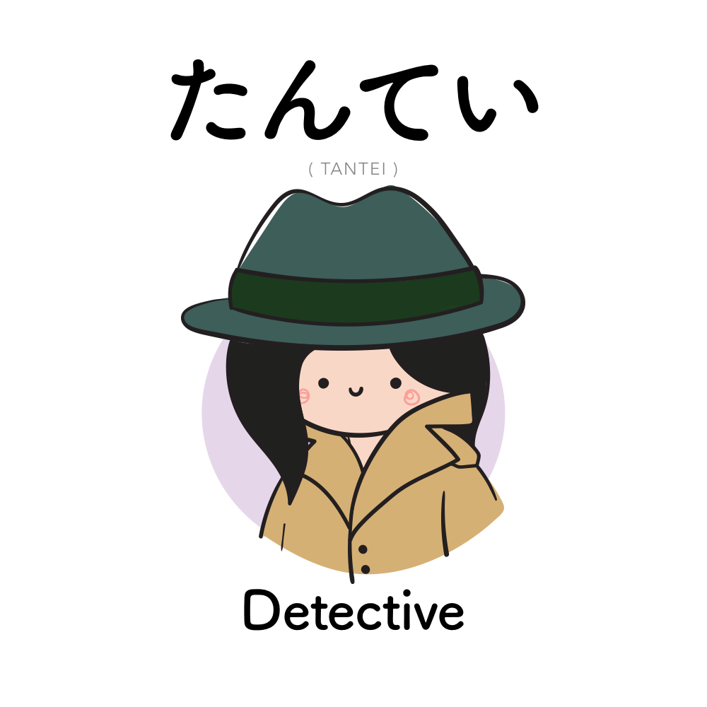 [176] たんてい | tantei | detective