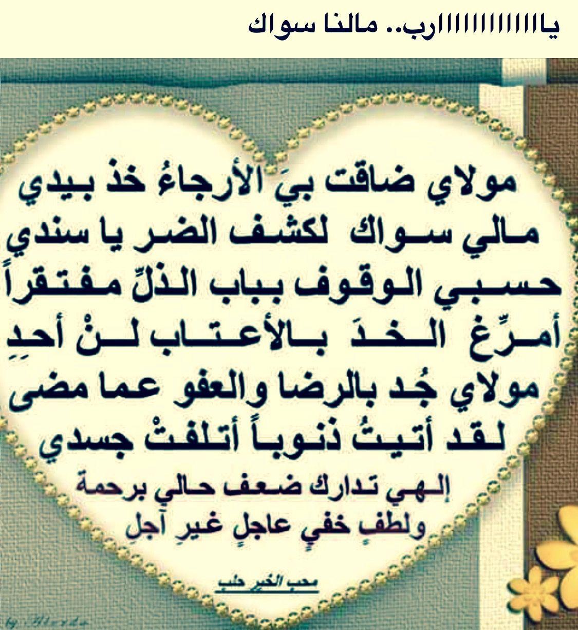 Desertrose Yaa Rabb Islam Arabic Calligraphy