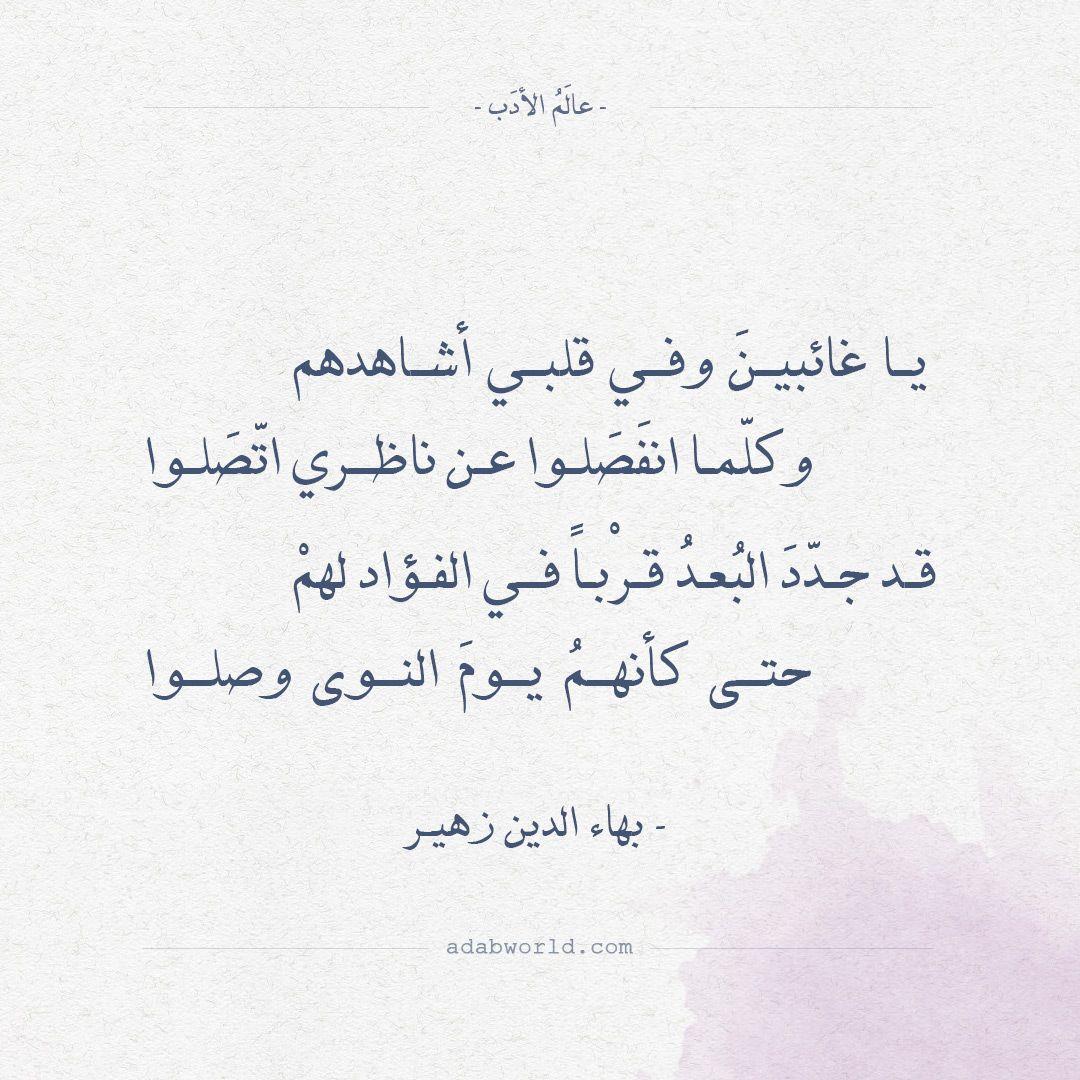 شعر بهاء الدين زهير يا غائبين وفي قلبي أشاهدهم عالم الأدب Calligraphy Quotes Love Romantic Words Words Quotes