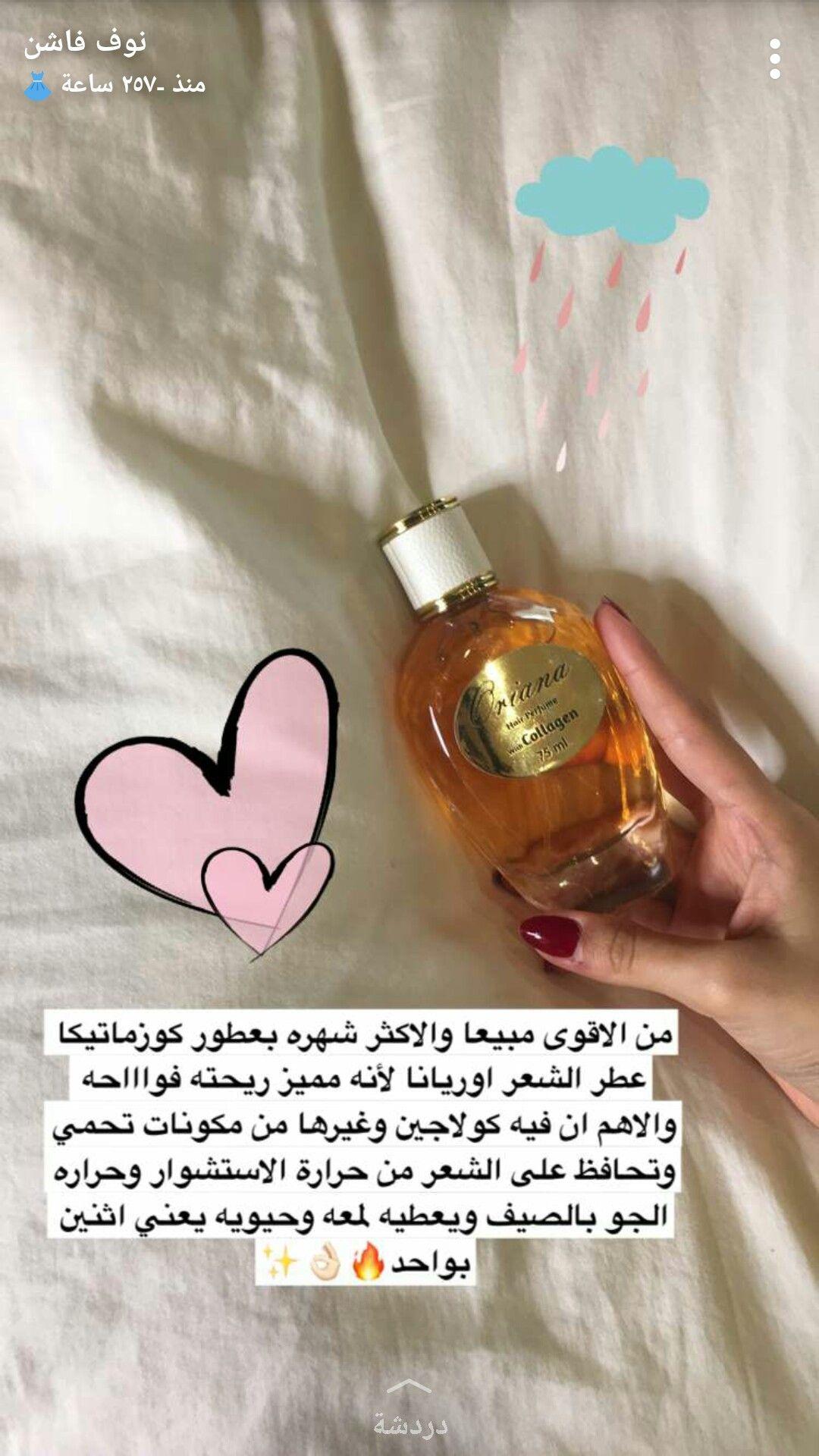 Pin By Aisha M Aseeri On مهمه Perfume Scents Feminine Fragrance Hair Care Recipes