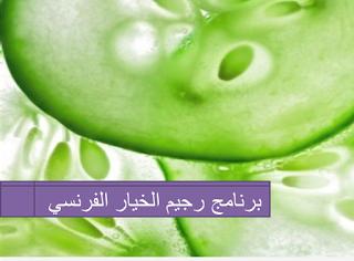 برنامج رجيم الخيار الفرنسي للتخلص من عشرة كيلو غرام خلال اقل من شهر Healthy Diet Cucumber Healthy