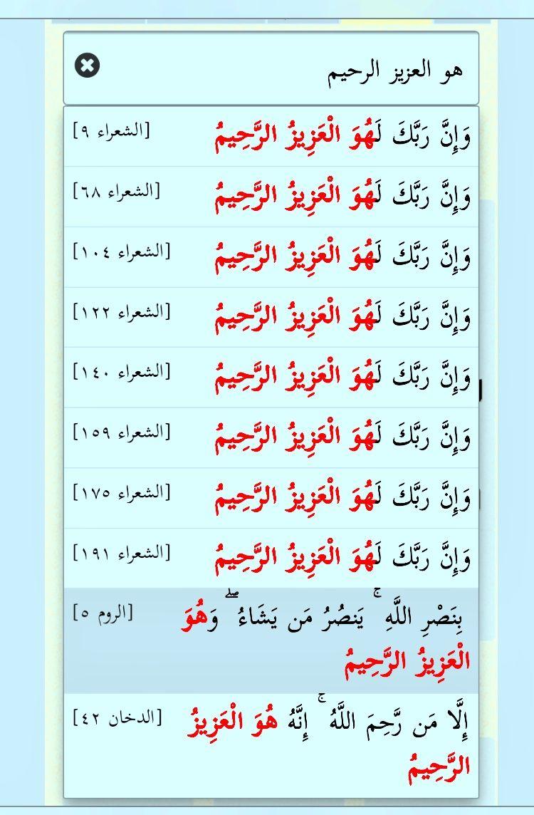 هو العزيز الرحيم Bullet Journal Quran Journal