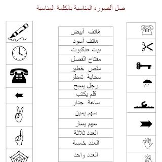 ورقة عمل وصل الصورة المناسبة مع الكلمة المناسبة لغه عربية للصفوف الاساسية الدنيا Math Blog Posts Blog