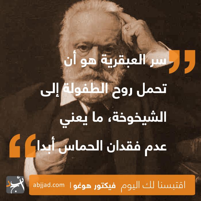 فيكتور هيغو أبجد Author Quotes Quotes Author