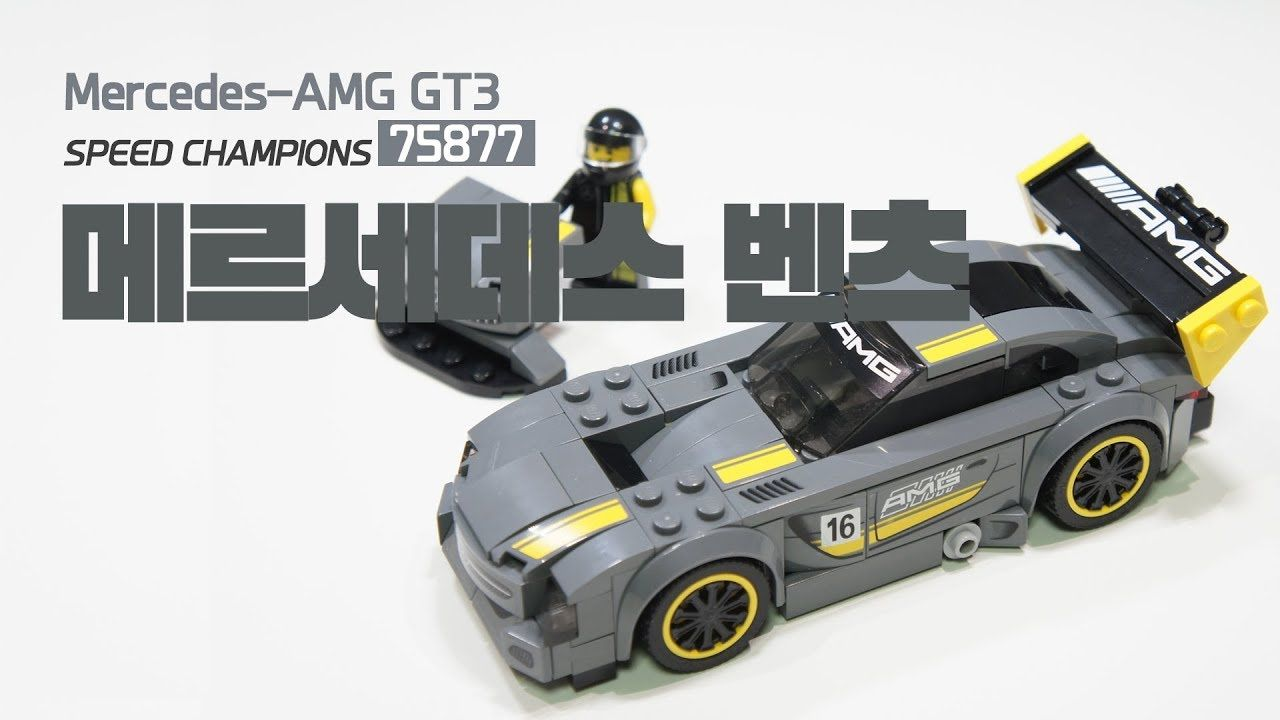 Lego Speed Champions 75877 Mercedes-AMG GT3 – stop motion