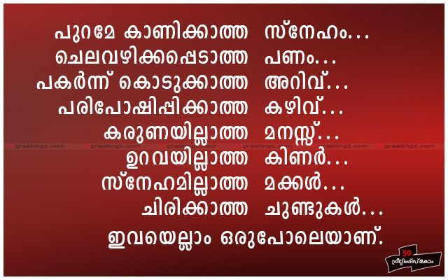 Malayalam Funny Quotes For Friends A Quotes Malayalam Quotes