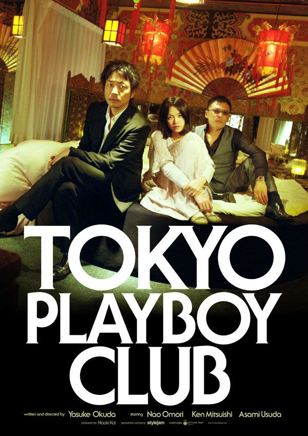 Watch Tokyo Playboy Club (Movie) online English subtitle full episodes for  Free.