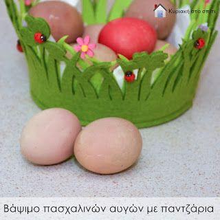 Κυριακή στο σπίτι: Βάψιμο πασχαλινών αυγών με παντζάρια