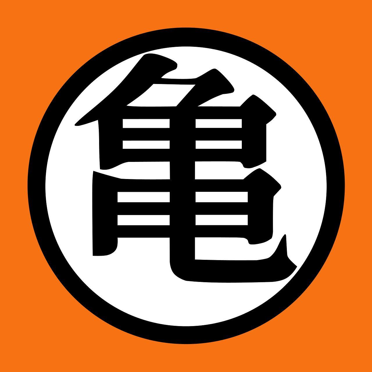 Kame House Emblema Dj Chris Room Pinterest Dragon Ball