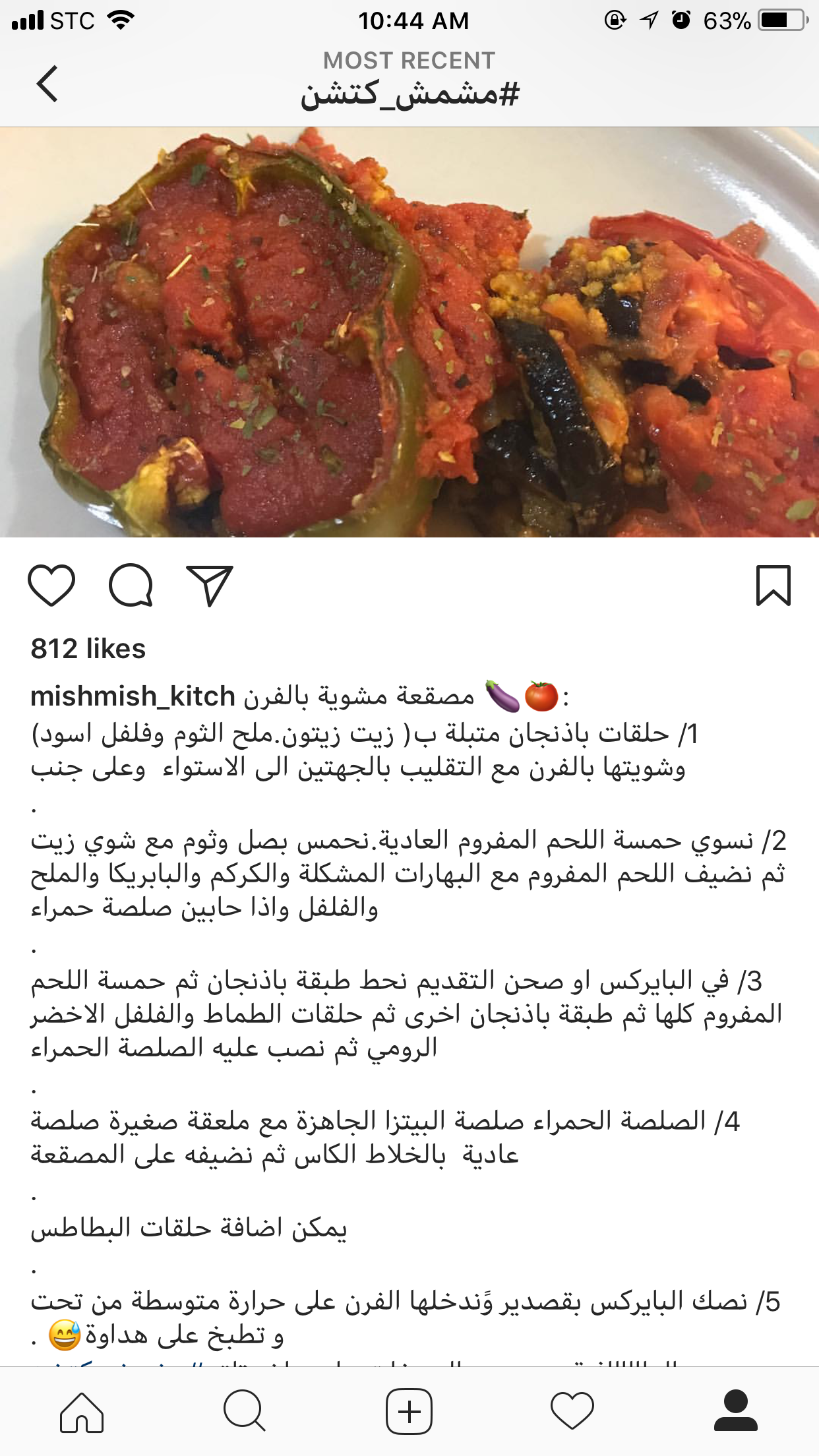 Pin By F A T On صواني Food Beef Kitch