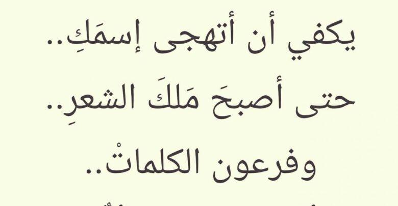 شعر فى الحب جميل وقصير الرومانسية في الشعر العربي Arabic Calligraphy