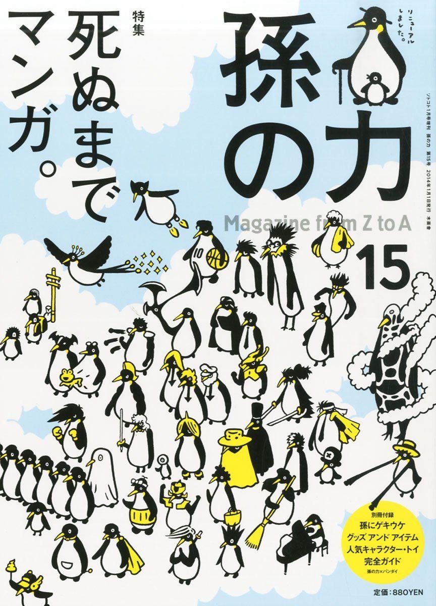 Amazon.co.jp: 孫の力 第15号 2014年 01月号 [雑誌]: 本