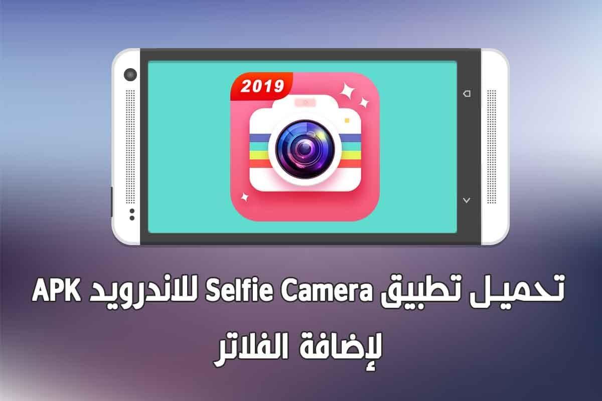 تطبيق سيلفى كاميرا Selfie Camera للاندرويد تطبيق سيلفي كاميرا Selfie Camera للاندرويد Apk احد افضل و اجدد تطبيقات التصوير و التعديل على Camera Selfie Tablet