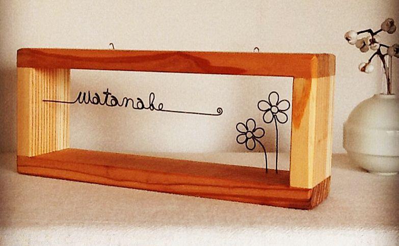こだわりの表札手作りdiy 木材やタイルを使った簡単おしゃれな表札