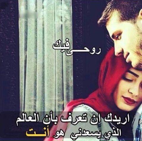 روحي فيك Romantic Quotes Arabic Love Quotes Arabic Quotes