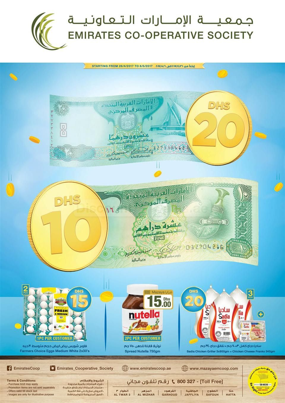 Emirates Co-operative Society 10AED to 20AED offers | Discount Sales