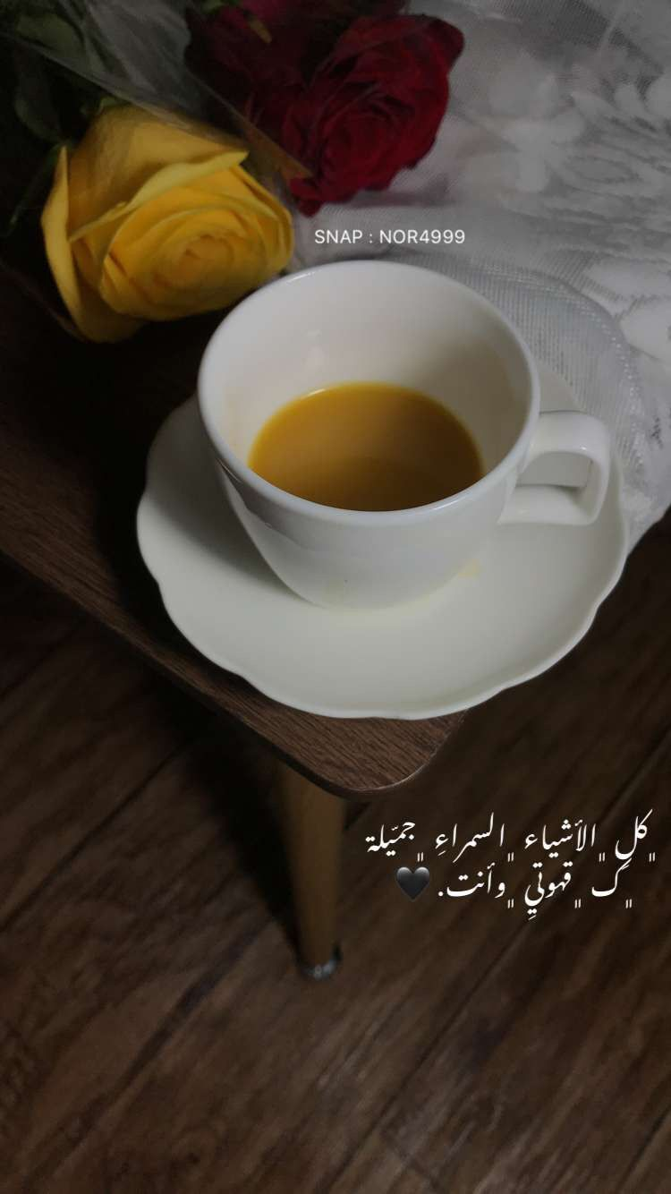 Pin By سطون الراسبي On قهوة عربية Tea Cups Paper Flowers Beautiful Flowers