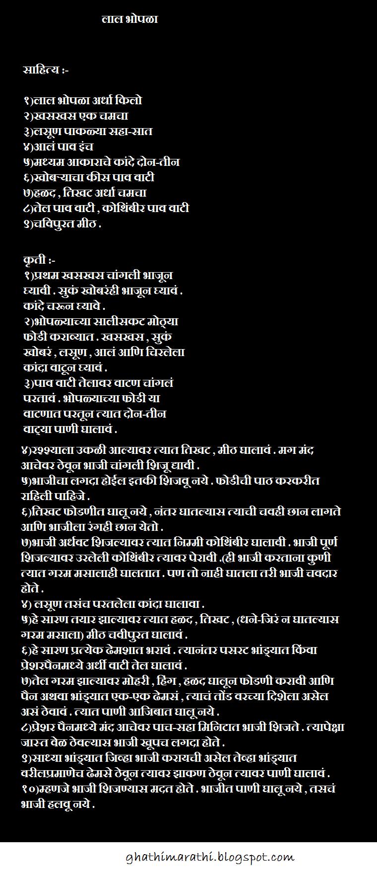Lal bhopla marathi recipes pinterest regional recipes and food all marathi recipes forumfinder Images