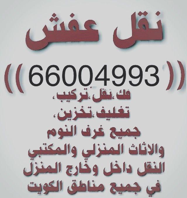 نقل عفش الكويت 66004993 Novelty Sign Home Decor Decor