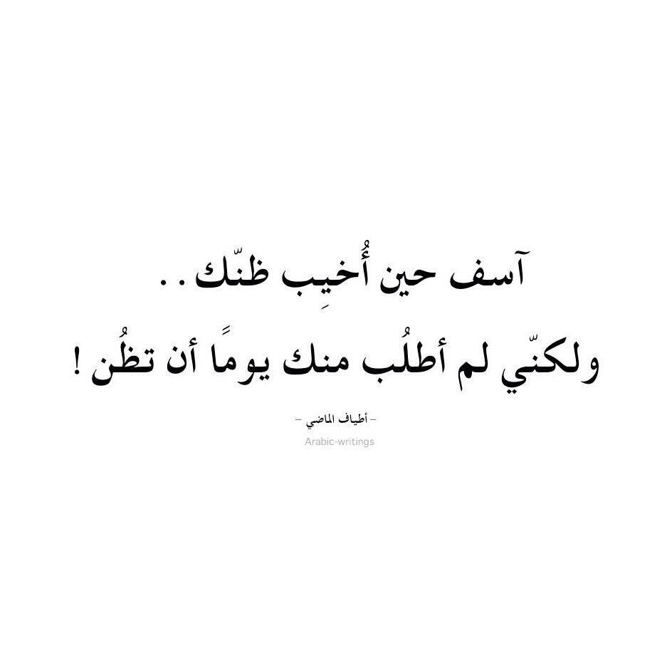 خَطَرات image by Noura AlYahya Funny quotes, Arabic