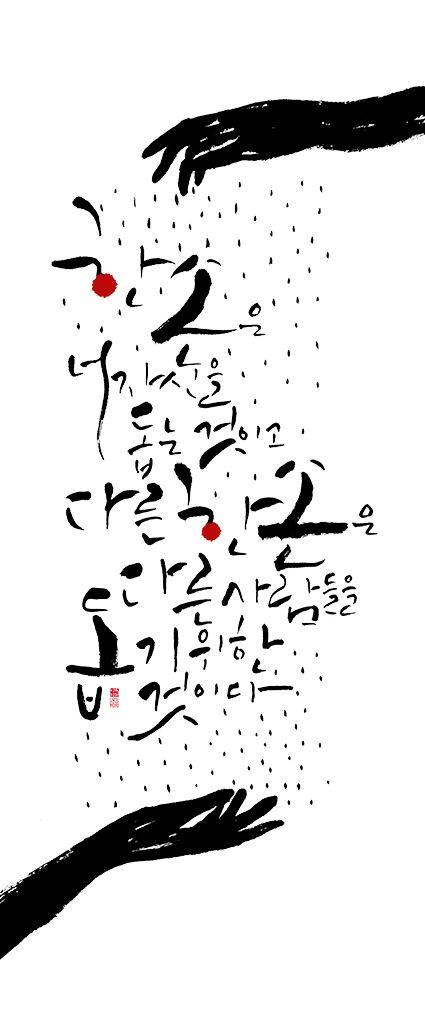 calligraphy_한 손은 너 자신을 돕는 것이고 다른 한 손은 다른 사람들을 돕기 위한 것이다_오드리햅번