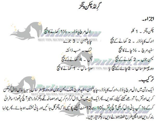 Grilled Garlic Chicken Wings English Urdu Recipe Garlic Chicken Wings Urdu Recipe Chicken Wings