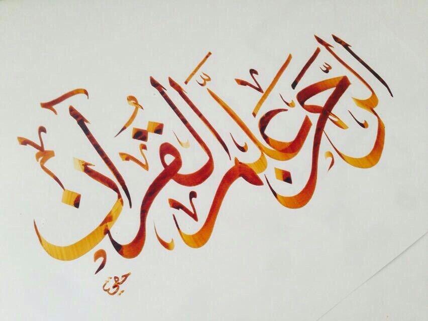 الرحمن علم القرآن Islamic Calligraphy Islamic Art Turkish Art