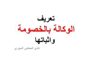 تعريف الوكالة بالخصومة واثباتها في القانون السوري Arabic Calligraphy
