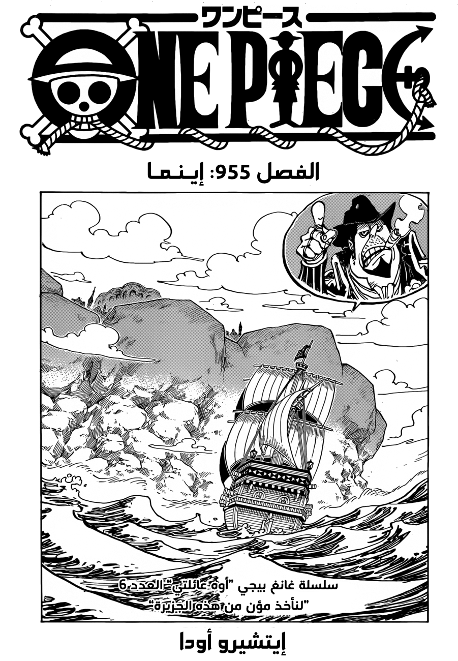 مانجا ون بيس الفصل 955 مترجم أون لاينر One Piece Chapter One Piece Manga Read One Piece Manga