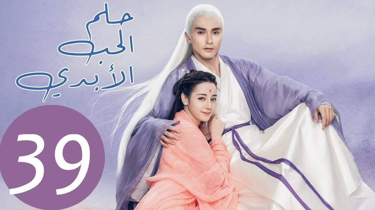 المسلسل الصيني حلم الحب الأبدي Eternal Love Of Dream مترجم عربي الحلقة 39 Aurora Sleeping Beauty Disney Characters Disney Princess