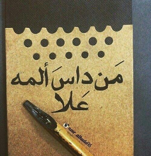 مما_قرأت #أدب #اقتباس | رتوش | Graffiti words, Arabic quotes