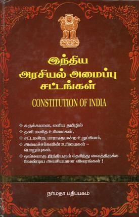 law books in tamil pdf