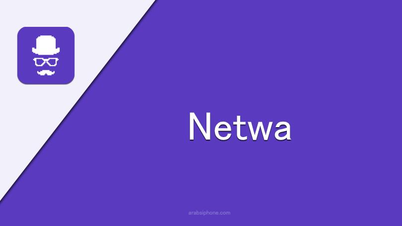 Netwa تحميل أفضل برنامج مراقبة لتطبيق الواتس آب | برامج بلس