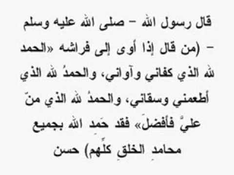 Desertrose دعاء الرسول صلى الله عليه وسلم قبل النوم Quotes Prayer Book Prayers